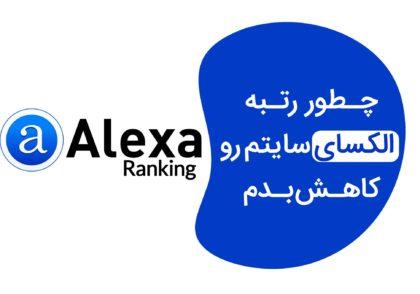alexa up rate